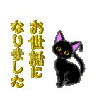 金色の目の黒猫&金文字敬語(個別スタンプ:27)