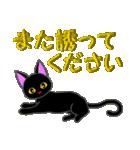 金色の目の黒猫&金文字敬語(個別スタンプ:28)