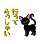 金色の目の黒猫&金文字敬語(個別スタンプ:29)