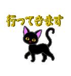 金色の目の黒猫&金文字敬語(個別スタンプ:30)