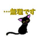 金色の目の黒猫&金文字敬語(個別スタンプ:33)