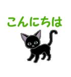 黒猫くろまる 毎日使う言葉(個別スタンプ:2)