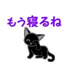 黒猫くろまる 毎日使う言葉(個別スタンプ:5)