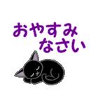 黒猫くろまる 毎日使う言葉(個別スタンプ:6)