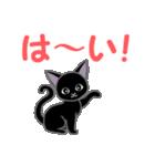 黒猫くろまる 毎日使う言葉(個別スタンプ:9)