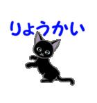黒猫くろまる 毎日使う言葉(個別スタンプ:10)