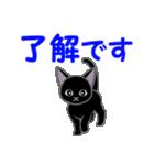 黒猫くろまる 毎日使う言葉(個別スタンプ:11)