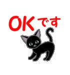 黒猫くろまる 毎日使う言葉(個別スタンプ:12)