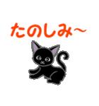 黒猫くろまる 毎日使う言葉(個別スタンプ:16)