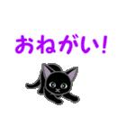 黒猫くろまる 毎日使う言葉(個別スタンプ:17)