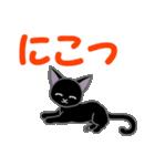 黒猫くろまる 毎日使う言葉(個別スタンプ:29)