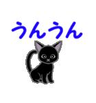 黒猫くろまる 毎日使う言葉(個別スタンプ:30)