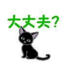 黒猫くろまる 毎日使う言葉(個別スタンプ:32)