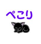 黒猫くろまる 毎日使う言葉(個別スタンプ:33)