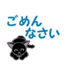 黒猫くろまる 毎日使う言葉(個別スタンプ:34)