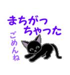 黒猫くろまる 毎日使う言葉(個別スタンプ:35)