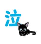 黒猫くろまる 毎日使う言葉(個別スタンプ:36)