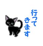 黒猫くろまる 毎日使う言葉(個別スタンプ:38)