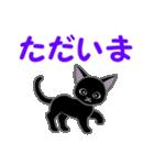 黒猫くろまる 毎日使う言葉(個別スタンプ:39)