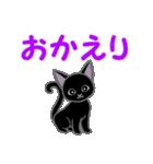 黒猫くろまる 毎日使う言葉(個別スタンプ:40)