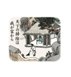 古風画(日本語版)(個別スタンプ:08)