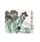 古風画(日本語版)(個別スタンプ:09)