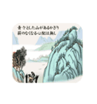 古風画(日本語版)(個別スタンプ:11)