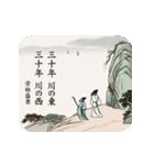 古風画(日本語版)(個別スタンプ:14)