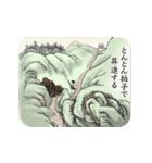 古風画(日本語版)(個別スタンプ:23)