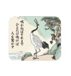 古風画(日本語版)(個別スタンプ:24)