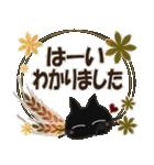 黒ねこの晩秋便り(個別スタンプ:9)