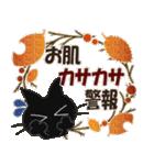黒ねこの晩秋便り(個別スタンプ:19)