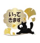 黒ねこの晩秋便り(個別スタンプ:29)