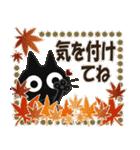 黒ねこの晩秋便り(個別スタンプ:30)