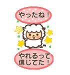 羊のヨーちゃんの、BIG励ましスタンプ(個別スタンプ:4)