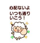 羊のヨーちゃんの、BIG励ましスタンプ(個別スタンプ:6)