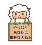 羊のヨーちゃんの、BIG励ましスタンプ(個別スタンプ:27)
