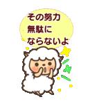羊のヨーちゃんの、BIG励ましスタンプ(個別スタンプ:40)