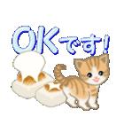 ちび猫 優しい冬(個別スタンプ:14)