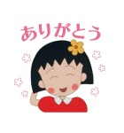 90'sちびまる子ちゃん第1期スタンプ(個別スタンプ:14)