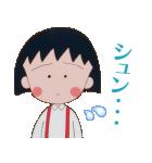 90'sちびまる子ちゃん第1期スタンプ(個別スタンプ:39)