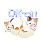 三毛猫ツインズ 優しい冬(個別スタンプ:14)