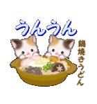 三毛猫ツインズ 優しい冬(個別スタンプ:15)