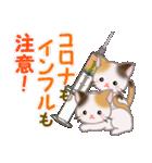 三毛猫ツインズ 優しい冬(個別スタンプ:21)