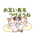 三毛猫ツインズ 優しい冬(個別スタンプ:28)