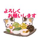 三毛猫ツインズ 優しい冬(個別スタンプ:32)