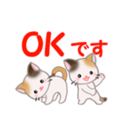お返事かわいい 三毛猫ツインズ(個別スタンプ:2)