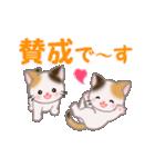 お返事かわいい 三毛猫ツインズ(個別スタンプ:4)