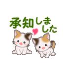お返事かわいい 三毛猫ツインズ(個別スタンプ:5)
