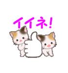 お返事かわいい 三毛猫ツインズ(個別スタンプ:6)